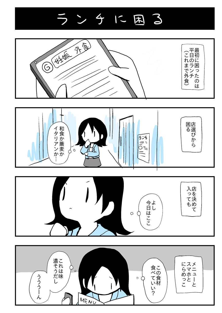 diary_20161001