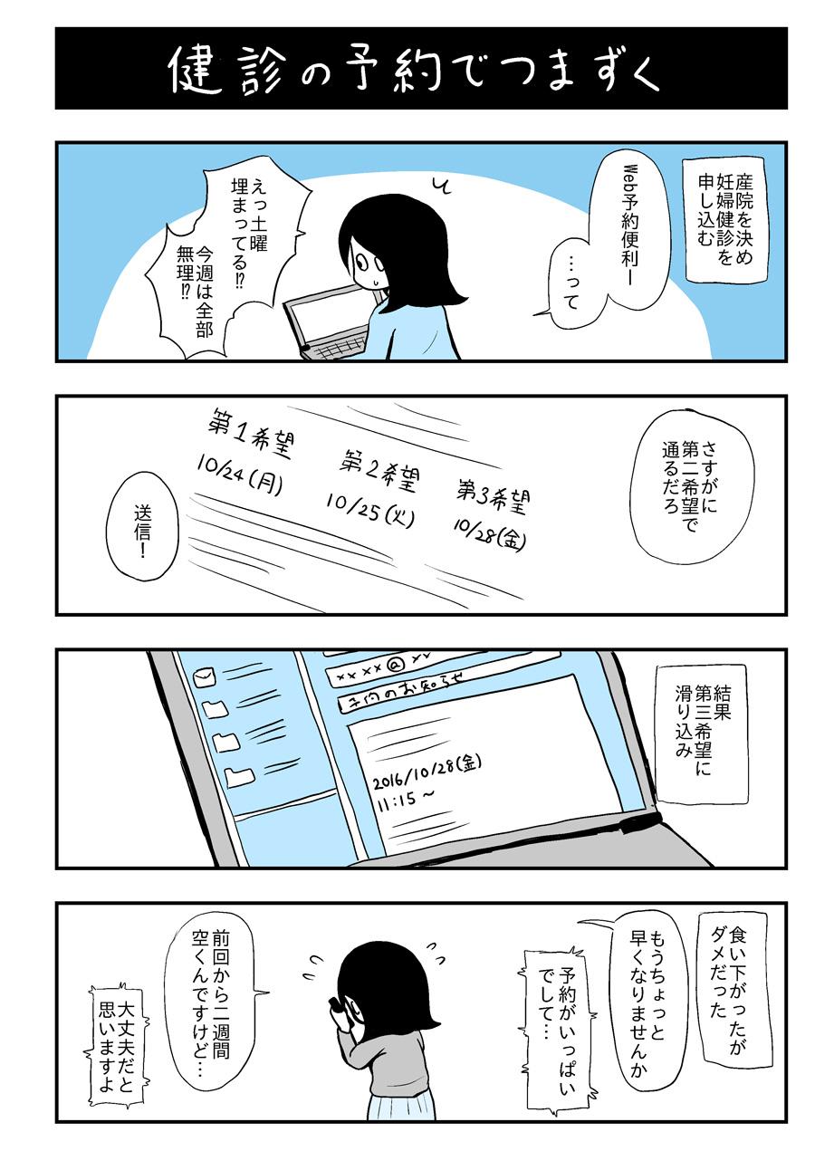 diary_20161015_1