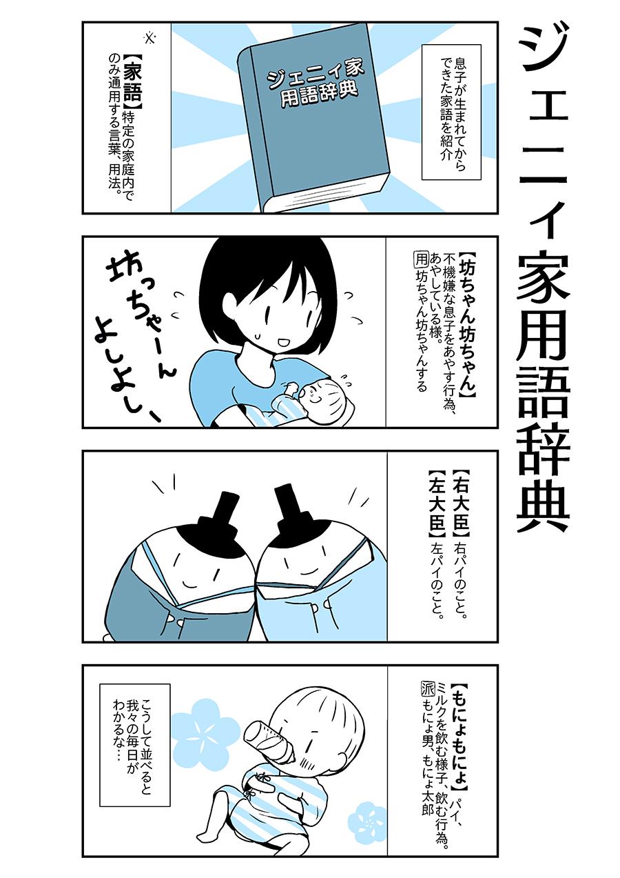 【0ヵ月】ジェニィ家用語辞典