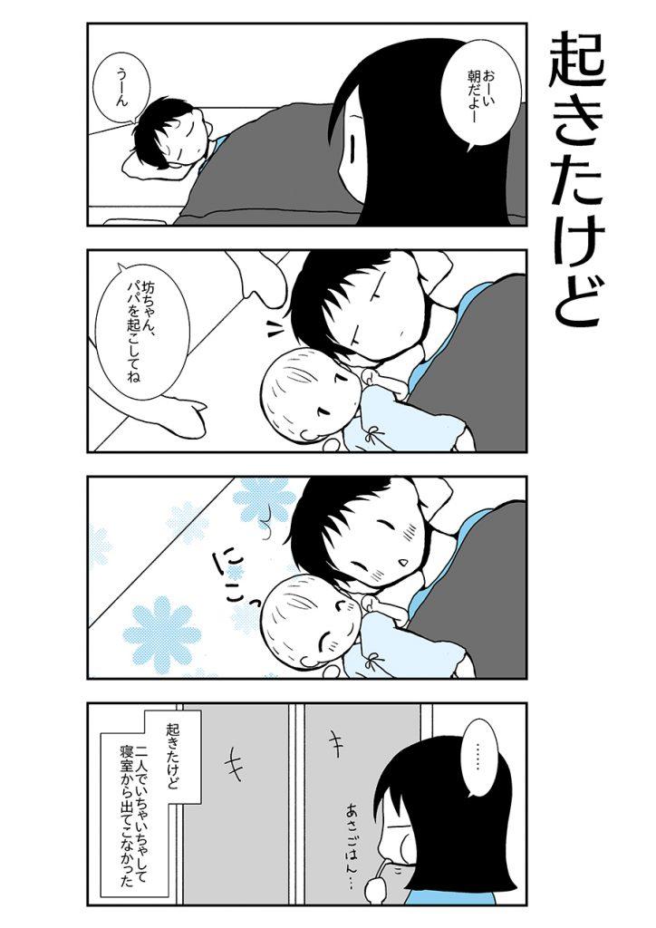 【2ヵ月】起きたけど起きてこない朝