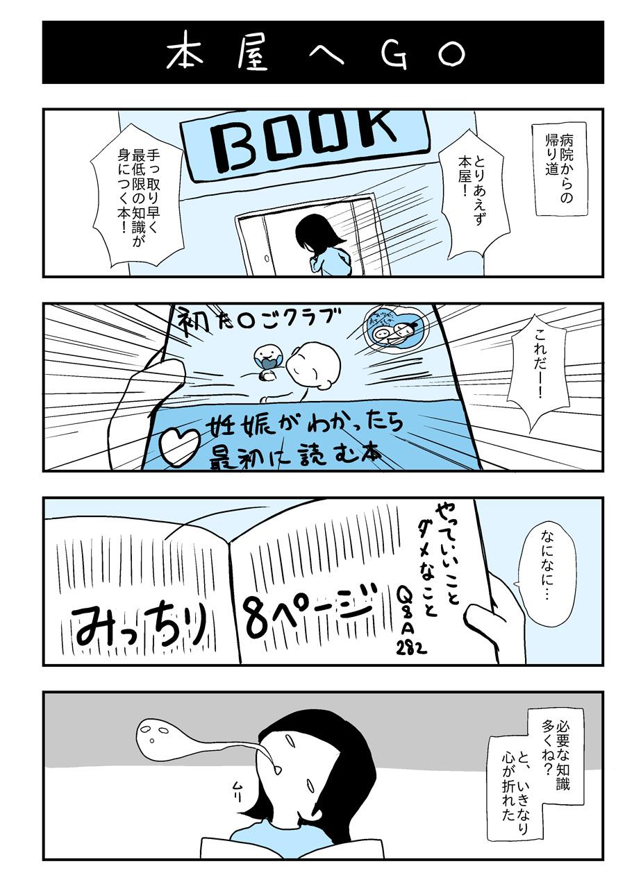 diary_20160926-2