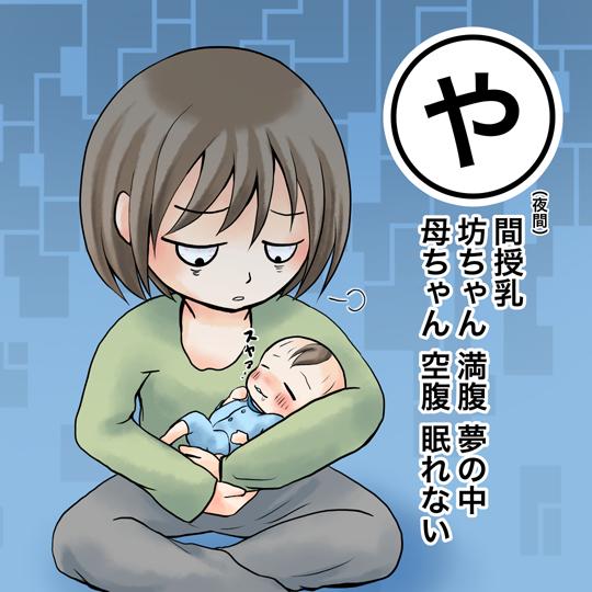 産後カルタ03