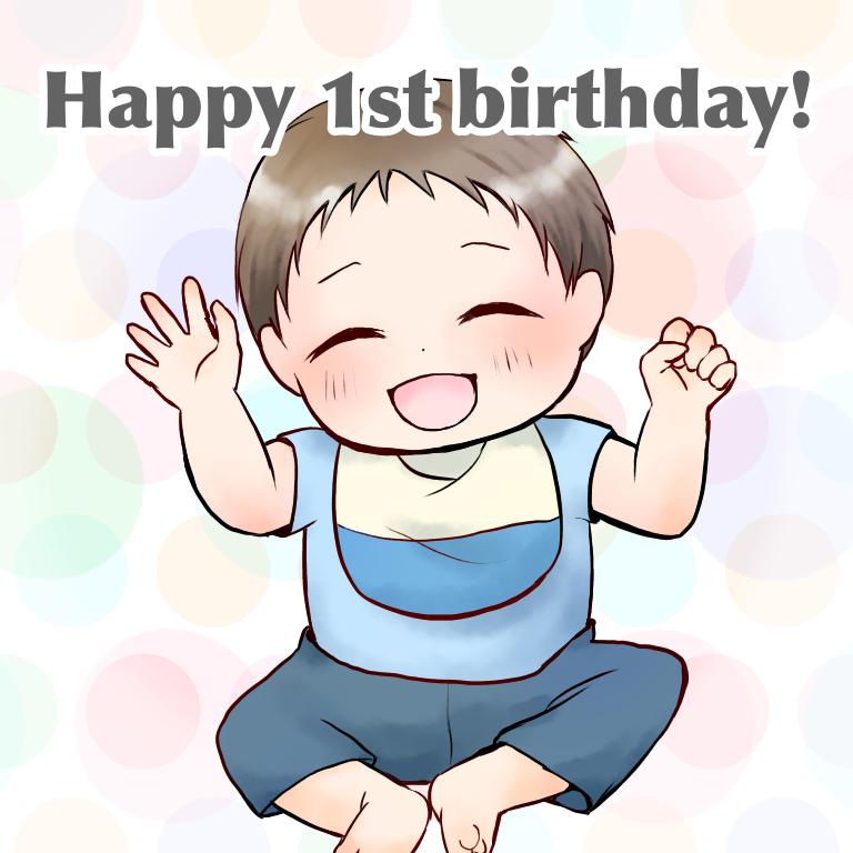 1歳おめでとう!