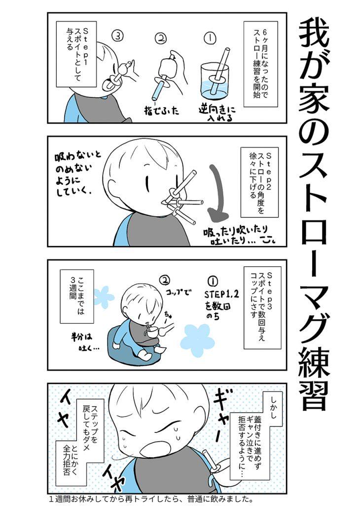 【6ヵ月】我が家のストローマグ練習