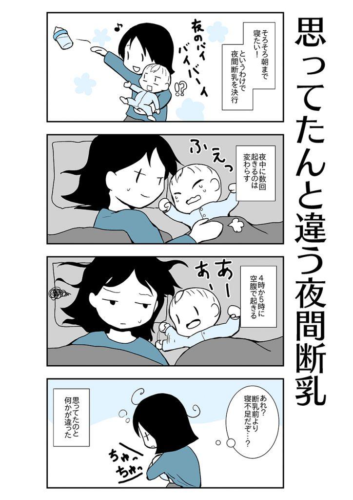 【7ヵ月】思ってたんと違う夜間断乳
