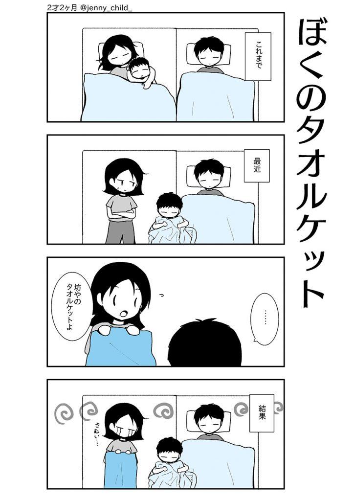 【2歳2ヵ月】ぼくのタオルケット